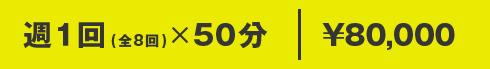 週1回(全8回)×50分 ¥80,000