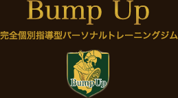 Bump Up パーソナルトレーニングジム