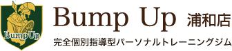 Bump up浦和店 完全個別指導型パーソナルトレーニングジム