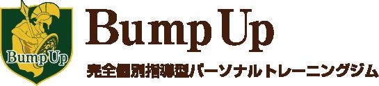 Bump up 完全個別指導型パーソナルトレーニングジム
