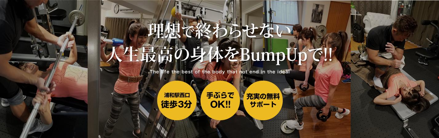 理想で終わらせない。人生最高の身体をBumpUpで!!