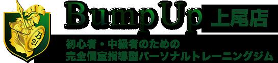 Bump Up上尾店 完全個別指導型パーソナルトレーニングジム